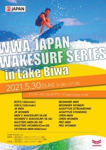 WWA_0530_LakeBiwa_大会ポスター